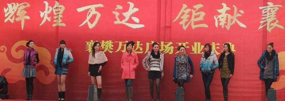 襄阳模特公司