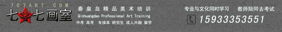 欢迎访问秦皇岛七零七画室网站