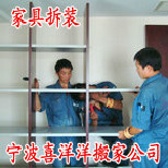 宁波专业家具拆装