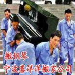 宁波专业搬钢琴