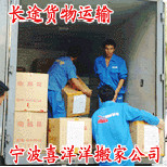 宁波长途货物运输