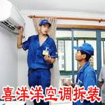 宁波专业空调拆装