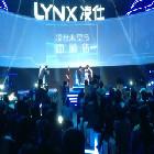 LYNX凌仕新闻发布会