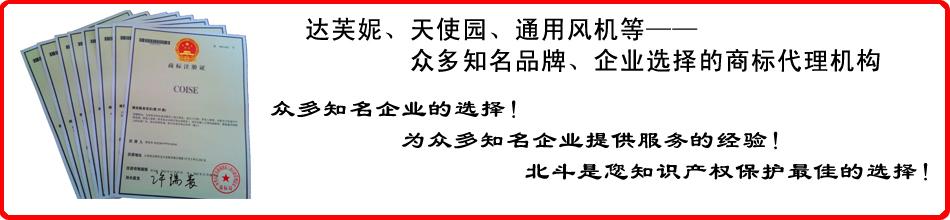中国商标注册 注册商标 商标申请