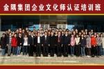 金隅集团企业文化师认证培训班