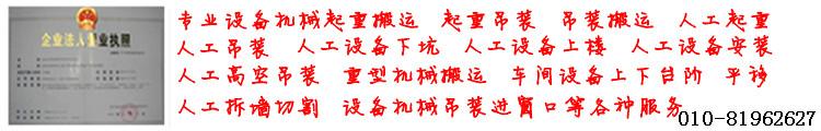 �O�淦鹬卦O�涞跹b北京�O�涞跹b起重公司