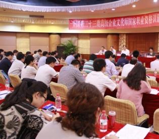 """""""全国高、中级企业文化师国家职业培训班""""在京成功举办"""