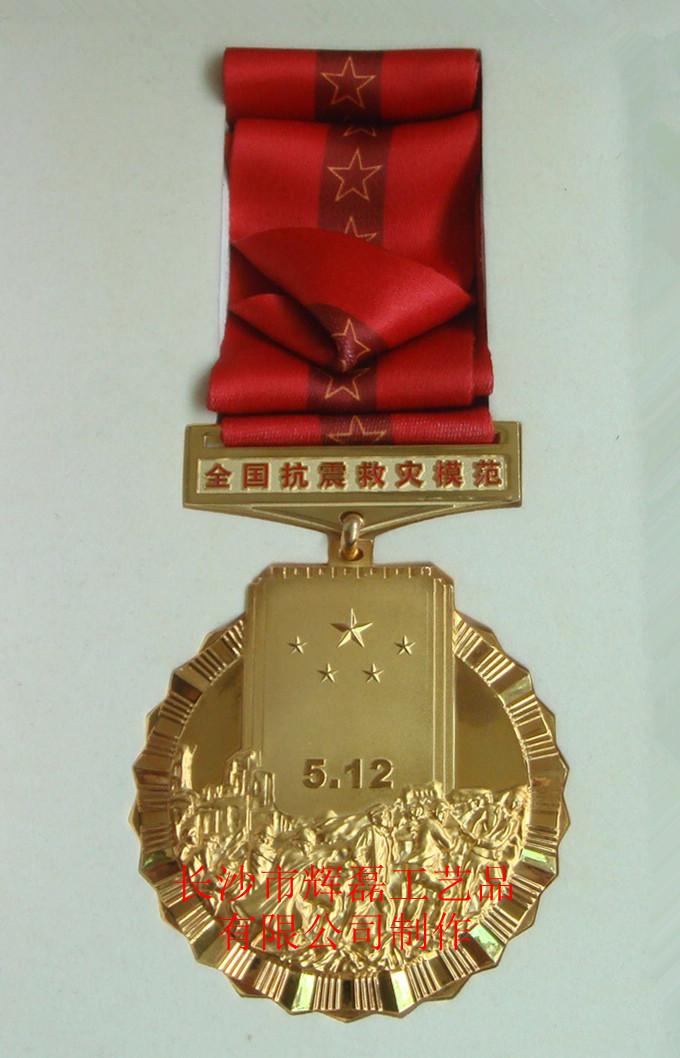 救灾纪念奖章