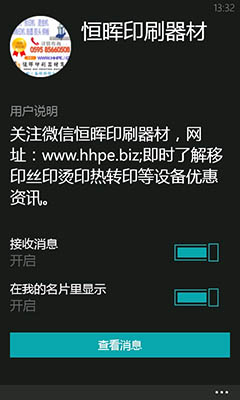 恒��印刷器材官方微信公��~�hhpebiz