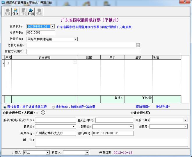 东莞纳税人普通发票开票系统打印格式调整说明