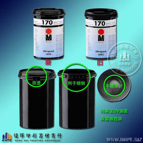 ���R��UV油墨新包�b容器