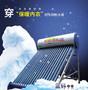温州皇明太阳能售后服务电话