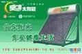 温州皇明太阳能厂家维修电话