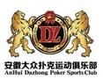 大众扑克运动俱乐部