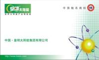 温州皇明太阳能售后维修公司
