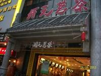 开元名茶旗舰店