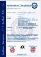 茗馨产品CE认证