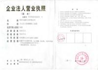 营业执照(年审)