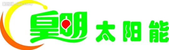 温州皇明太阳能维修店