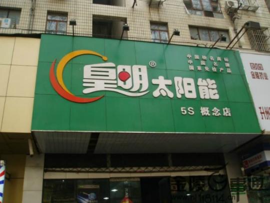 温州皇明太阳能售后服务公司