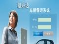 WEB车辆管理体系标准版