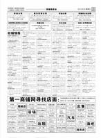 堂堂传媒 商铺相亲版13