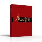 廉政���――中��方正出版社