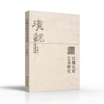 �h魏�犯���g研究――�W苑出版社