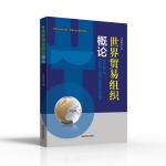 世界�Q易�M�概�――中��商�I出版社