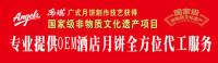 深圳月饼代加工,酒店月饼代工,安琪月饼公司提供