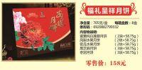 安琪福礼呈祥月饼 2013年新品