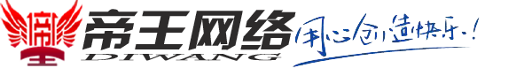 帝王网络-QQ名片赞-免费刷赞-QQ拉圈圈-刷赞APP-QQ技术 刷赞软件