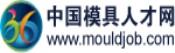 中国模具人才网